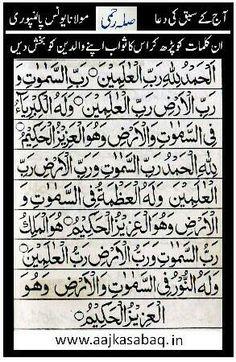Quran Quotes Love, Quran Quotes Inspirational, Ali Quotes, Islamic Love Quotes, Religious Quotes, Hadith Quotes, Qoutes, Islamic Phrases, Islamic Dua