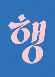 Typo Design, Brand Identity Design, Lettering Design, Typography Letters, Typography Logo, Korean Logo, Korean Letters, Korean Design, Text Layout