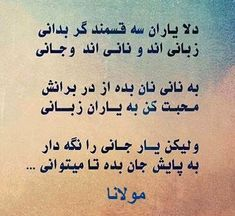 Maulana Rumi Online: Maulana in Farsi Rumi Quotes, Words Quotes, Life Quotes, Father Poems, Rumi Poetry, Persian Poetry, Good Sentences, Persian Quotes, Islamic Phrases