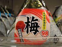 My favorite onigiri-ume boshi