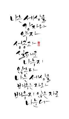 calligraphy_나는 세상을 강자와 약자 성공과 실패로 나누지 않는다 나는 세상을 배우는 자와 배우지 않는자로 나눈다<벤저민바버>