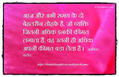 Hindi Thoughts: Hindi Thought (Today and Now are two best gifts of time/आज और अभी समय के दो बेहतरीन तोहफे है) #hindi #quote