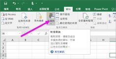 取得及轉換 Excel 2016