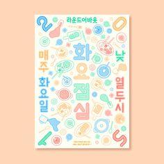 Posters for 'Tuesday Lunch' 2015 Design: Hwayoung Lee Screen Printing: Myungguk Jung, Hwayoung Lee, Sangjoon Hwang Photography: Hwayoung Lee, Sangjoon Hwang 정림건축문화재단 라운드어바웃에서 매주 화요일 점심식사와 함께 이야기를 나누는 자리인 '화요점심'의 2015년 포스터를 새롭게 디자인했습니다. 디자인: 이화영 실크스크린 제작: 정명국, 이화영, 황상준 사진: 이화영, 황상준 http://www.studioplat.com/Posters-for-Tuesday-Lunch-2015