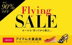 fling sale