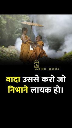 Good Thoughts Quotes, Good Night Quotes, Love Quotes For Him, Goal Quotes, Success Quotes, Motivational Quotes In Hindi, Inspirational Quotes, Self Esteem Quotes, Romantic Songs Video