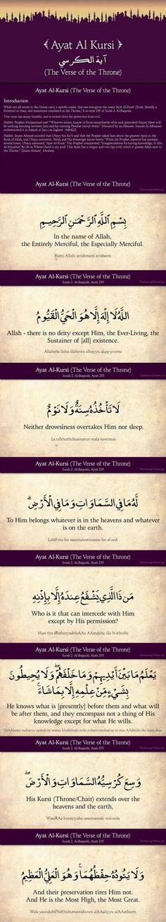 A Great Quran Verse -The Verse of The Throne Ayat Al Korsi - أية الكرسي Muslim / Islam / religion / guidance / truth Islamic Qoutes, Islamic Teachings, Islamic Dua, Muslim Quotes, Religious Quotes, Islamic Phrases, Quran Verses, Quran Quotes, Allah Quotes