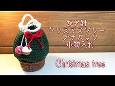 かぎ針 クリスマスツリー プチバック 小物入れ Amigurumi Chrismas tree - YouTube