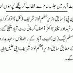Nawaz Sharif (PMLN) Jalsa Abbottabad Tomorrow on Sunday Nov 19, 2017