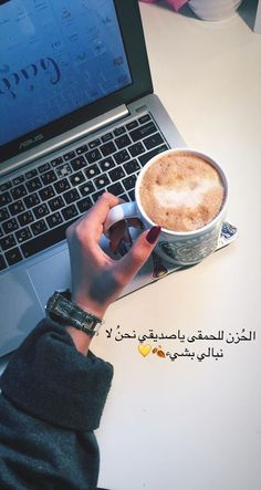 Coffee Quotes, Book Quotes, Words Quotes, Iphone Wallpaper Quotes Love, Islamic Quotes Wallpaper, Arabic English Quotes, Funny Arabic Quotes, Cover Photo Quotes, Picture Quotes