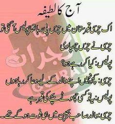 Urdu Latifay: Charsi Latifay in Urdu 2014 new, Police Jokes in U...