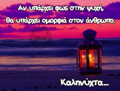 Media Tweets by Συλλέκτρια Στιγμών (@giotath) | Twitter Wisdom Quotes, Life Quotes, Greek Quotes, Good Night, Sweet Dreams, Wish, Believe, Words, Quotes About Life