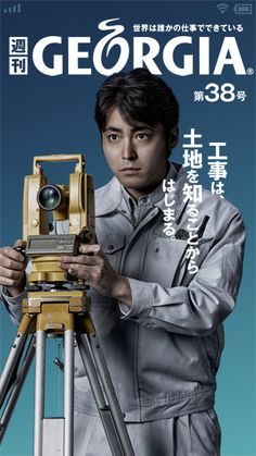 TVCM「この国を支える人々」篇 30秒 | ジョージア Japan Design, Ad Design, Georgia, Beautiful People, How To Look Better, Advertising, Actors, Photography, Fictional Characters