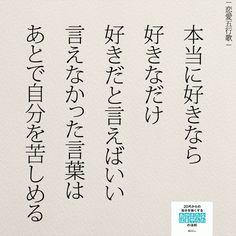 好きと言えばいい|女性のホンネ オフィシャルブログ「キミのままでいい」Powered by Ameba Some Quotes, Words Quotes, Japanese Quotes, Famous Words, Meaningful Life, Life Words, Positive Words, Favorite Words, Powerful Words