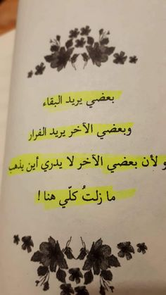 Arabic Words, Arabic Quotes, Sayings, Love, Lyrics, Quotes In Arabic, Quotations, Idioms, Qoutes