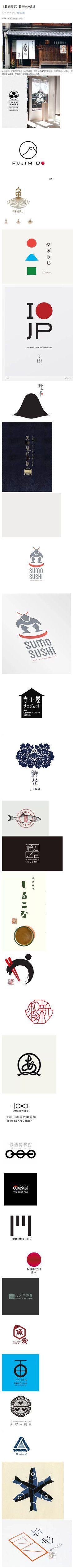 【日式美学】日本logo设计@^_^嘻嘻采集到字体设计(249图)_花瓣