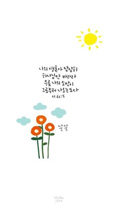 Korean Letters, Korean Words, Wise Quotes, Inspirational Quotes, Letter Collage, Blessing Words, Korean Language Learning, Korean Quotes, Bible Illustrations