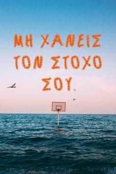 #Εδέμ   ΜΗ ΧΑΝΕΙΣ     ΤΟΝ ΣΤΟΧΟ ΣΟΥ. Greeks, Life Is Good, Good Things, Quotes, Movie Posters, Movies, Quotations, 2016 Movies, Film Poster