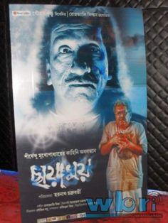 Chayamoy (Chayamoye) Indian Kolkata Bangla Movie Poster Wallpaper - Chayamoy (Chayamoye) Bengali Movie Music Release - Tollywood Indian Kolkata Bangla Movie for Children #bengali #movies #cinemas #film #tollywood #kolkata #actor #actress #releasingdate #posters #banners #satyajitroy #india