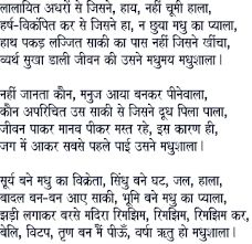 Image result for hindi poem images