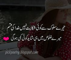 Best 2 Line Poetry in Urdu Urdu Funny Poetry, Poetry Quotes In Urdu, Best Urdu Poetry Images, Urdu Poetry Romantic, Love Poetry Urdu, My Poetry, Good Attitude Quotes, Longing Quotes, Muslim Love Quotes