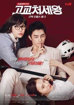 Kdrama: High School King of Savvy.  LL's review: OK.  Like eating a box of donuts.  Initially sweet and addicting until you just can't take anymore.  First half, the acting was good, sparks flew, then halfway, the acting became childish, the relationship unbelievable, and characters annoying.