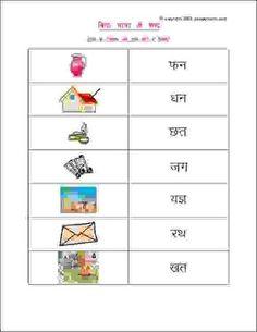 Hindi Matra Worksheets Hindi O Ki Matra Words Hindi Worksheets For