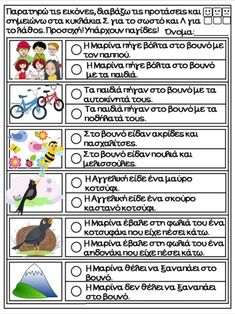 Speech Language Therapy, Speech And Language, Speech Therapy, Learn Greek, Greek Language, Work Activities, Special Education, Letters, Learning