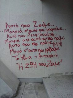 Greek Quotes, Sadness, Life Quotes, Letters, Thoughts, Random, Words, Street Graffiti, Quote Life