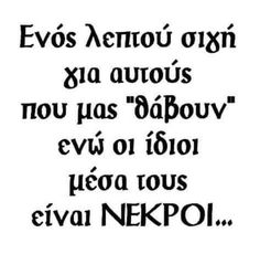 Qoutes, Life Quotes, Greek Quotes, True Words, Funny Photos, Picture Quotes, Life Is Good, Psychology, Motivational Quotes