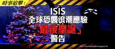 . 2010 - 2012 恩膏引擎全力開動!!: 時事追擊---ISIS全球恐襲浪潮應驗「最後聖誕」警告