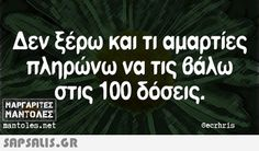 Funny Greek, Greek Quotes, Funny Quotes, Jokes, Sayings, Corner, Kitty, Humor, Funny Phrases