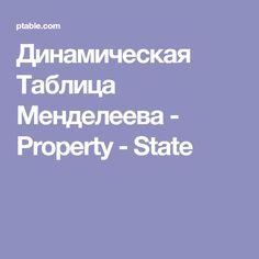 Динамическая Таблица Менделеева - Property - State