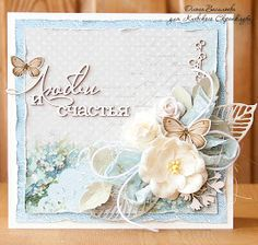 : New card for KS Scrapbooking, Scrapbook Cards, Pretty Cards, Cute Cards, Handmade Birthday Cards, Greeting Cards Handmade, Best Wishes Card, Mixed Media Cards, Shabby Chic Cards