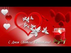 С Днем Святого Валентина, День Святого Валентина, поздравления с днем святого валентина - YouTube