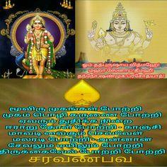 Lord Murugan Wallpapers, Swami Vivekananda Quotes, Hindu Mantras, Religious Symbols, Pooja Rooms, Goddess Lakshmi, Practical Life, Sai Ram, God Pictures