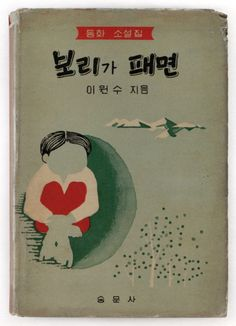 1966, When the Barley Ripens | 25 Children's Book Covers from 1960s Korea | 50 Watts