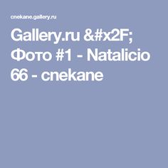 Gallery.ru / Фото #1 - Natalicio 66 - cnekane