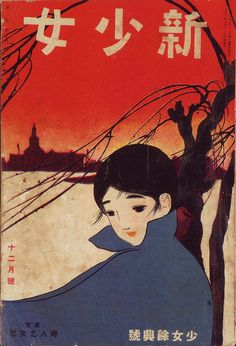 Japan, 1917 magazine / artwork and illustrations - Red white and blue.