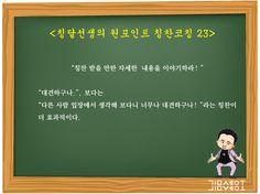 <칭달선생의 원포인트 칭찬코칭 23> 칭찬 받을 만한 자세한 내용을 이야기 하라!