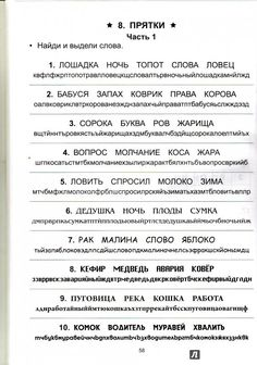 Russian Language Learning, Learn Russian, Home Schooling, Kids And Parenting, Teaching Kids, Helpful Hints, Activities For Kids, Psychology, Homeschool