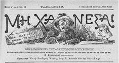 Contessa News: Ταξίδι στο χρόνο με παλιές Ελληνικές Διαφημίσεις...(PHOTOS) Retro, Blog, Movie Posters, Image, Greek, Google, Celery, Film Poster, Blogging