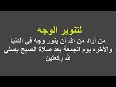YouTube Quran Arabic, Arabic Words, Coran Islam, Anime Art Girl, Beautiful Children, Islamic Quotes, Allah, Quotations, Prayers