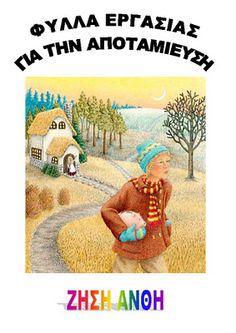 dreamskindergarten Το νηπιαγωγείο που ονειρεύομαι !: Οκτώβριος 2011