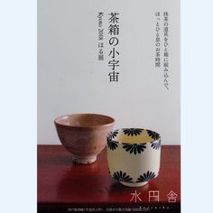 How To Make Tea, Tea Ceremony, Tableware, Dinnerware, Dishes, Place Settings