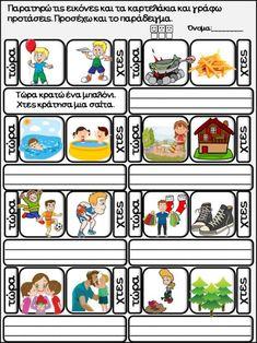 Στη βιβλιοθήκη / Ο κόσμος των βιβλίων. Φύλλα εργασίας, ιδέες και επο… School Lessons, Dyslexia, Writing Activities, Grade 1, Speech Therapy, Special Education, Grammar, Elementary Schools, Language