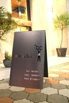 黒皮鉄 美容院のサイン
