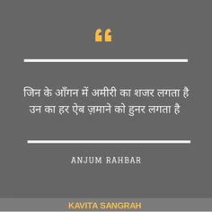 *शजर - पेड़/वृक्ष | #shair #shayari #shayara #writer #reader #rekhta #urdu #hindi #hindiwriters #poet #poetry #hindikavita #kumarvishwas #gulzar #rahatindori #delhi #lucknow #mumbai