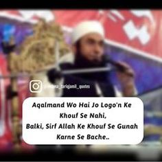 Wonder Quotes, Deen, Writings, Islamic Quotes, Allah, Thats Not My, Poetry, Words, Instagram Posts
