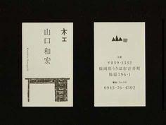 名刺2の画像:前崎日記